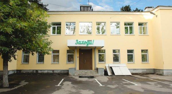 Auberge  Zakhodi na Paveletskoy