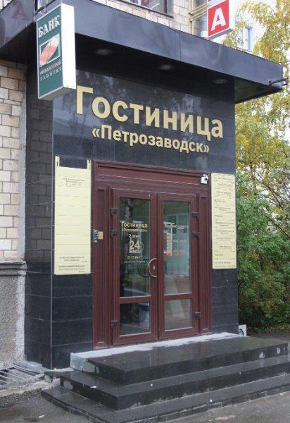 Hotel Petrozavodsk