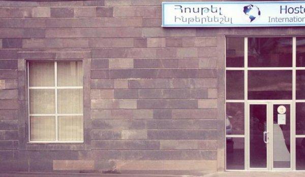 Auberge International  Yerevan