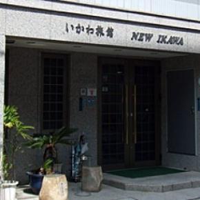 Auberges de jeunesse - Ikawa Ryokan
