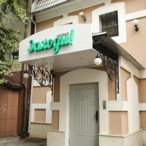Auberges de jeunesse - Auberge  Zakhodi na Belorusskoy
