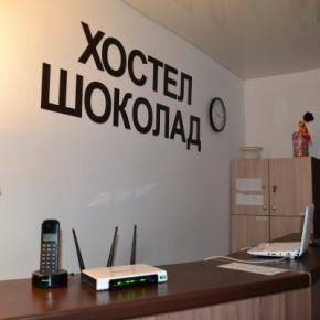 Auberges de jeunesse - Auberge Chocolate  Vladimir