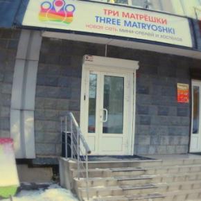 Auberges de jeunesse - Three Matreshki